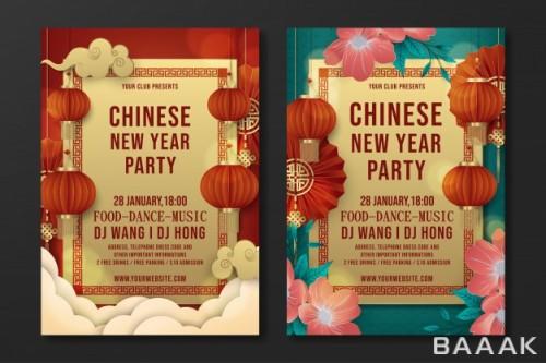 کارت تبریک سال نو چینی