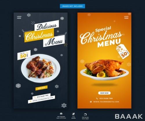 قالب اینستاگرام مدرن و خلاقانه Christmas menu instagram stories template premium psd