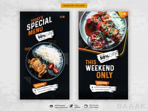 استوری اینستاگرام تبلیغ غذاهای رستوران با پس زمینه ی مشکی