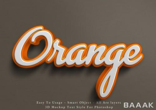 افکت متن سه بعدی قابل ویرایش با زمینه نارنجی رنگ