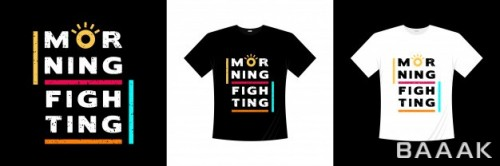 طرح تیشرت خاص و مدرن Morning fighting typography t shirt design