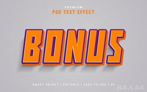 افکت متنی جذاب سه بعدی نارنجی و بنفش رنگ