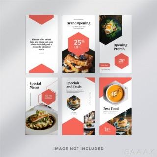 قالب استوری اینستاگرام به همراه عکس غذاهای خوشمزه