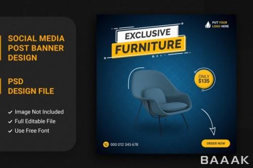 قالب بنر و پست تبلیغاتی اینستاگرام برای فروش با تخفیف صندلی و مبلمان شیک