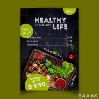 پوستر آماده با موضوع رستوران  غذاهای سالم