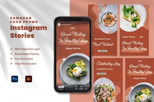 قالب پست ایسنتاگرام با غذاهای ماه رمضانی