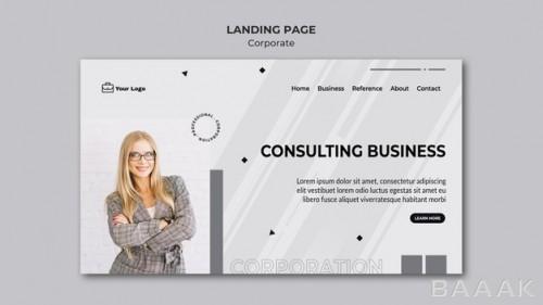 قالب صفحه فرود کسب و کار و مشاوره تجاری